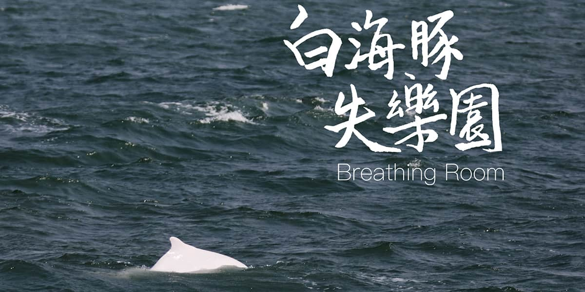 白海豚失樂園 Breathing Room - Trailer
